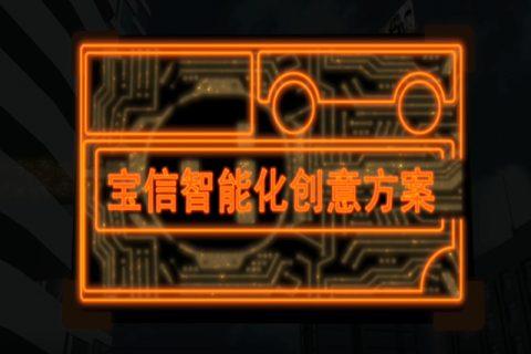 宝信数字智能化创意宣传片