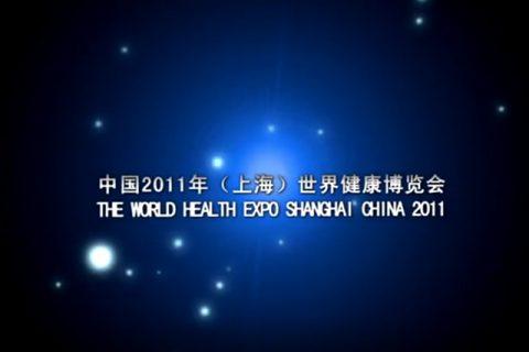 2011年世界健康博览会宣传片制作