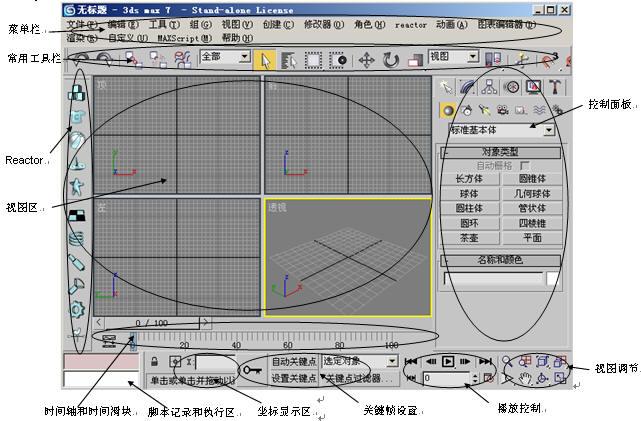 三维动画制作软件3DS MAX界面图