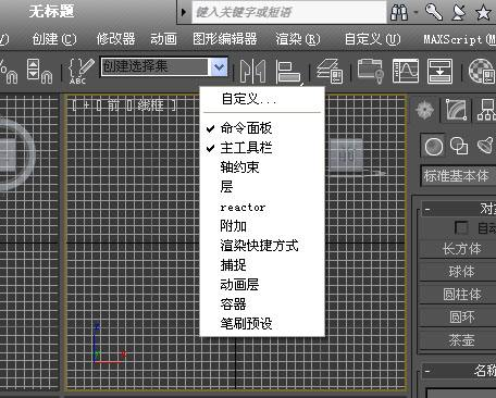 3DS MAX 9.0主工具栏
