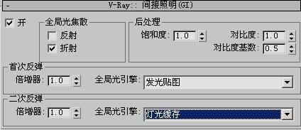 VRay间接照明设置
