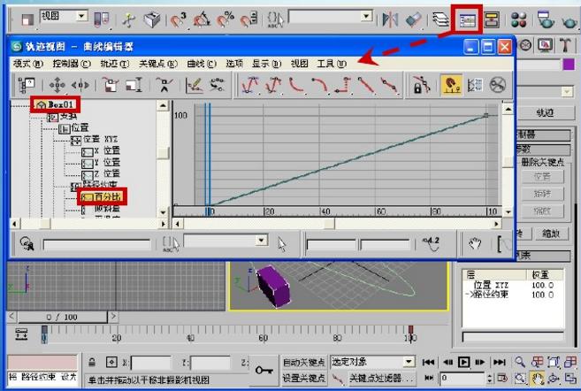 """动画制作软件3DS MAX""""轨迹视图"""""""