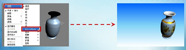 实时渲染(ActiveShade)视图
