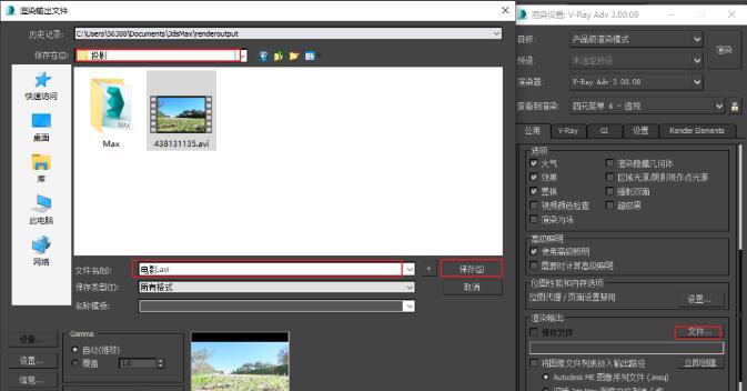 设置渲染输出保存文件