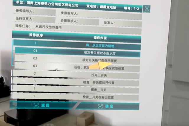 上海电力公司物联网MR