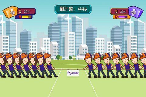 京交会 优速拔河大屏互动游戏