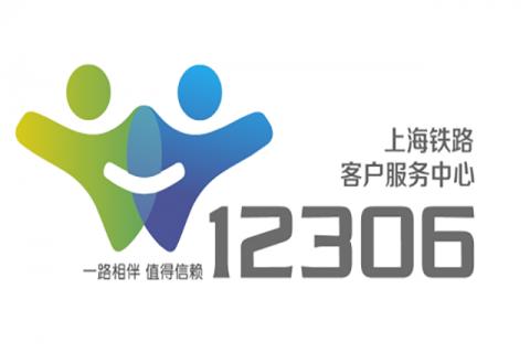 12306动画宣传视频